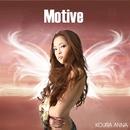 Motive/小浦 杏奈