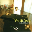 With You/金井信