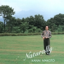 Naturally/金井信