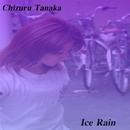 Ice Rain/田中千鶴