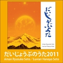 だいじょうぶのうた2011/花世&Aman