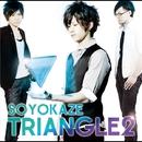 TRIANGLE 2/そよかぜ