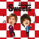 音のデザート/SWEETS