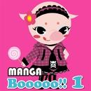 MANGA Booooo!! 1/MANGA PROJECT