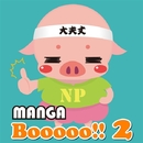 MANGA Booooo!! 2/MANGA PROJECT