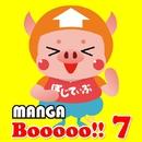 MANGA Booooo!! 7/MANGA PROJECT