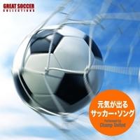 Champ United/元気が出るサッカー・ソング
