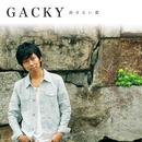 消せない愛/GACKY