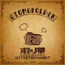 OTONOFOLDER/オトノ葉Entertainment