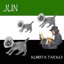 Jun/栗田妙子