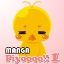 MANGA Piyoooo!! 1/MANGA PROJECT