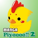 MANGA Piyoooo!! 2/MANGA PROJECT