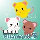 MANGA Piyoooo!! 3/MANGA PROJECT