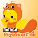 MANGA Piyoooo!! 4/MANGA PROJECT
