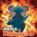 MANGA Kumaaa!! 3/MANGA PROJECT