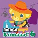 MANGA Kumaaa!! 6/MANGA PROJECT
