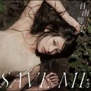 Save me/日南響子