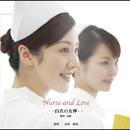 Nurse and Love ・・白衣の女神・・/聡留