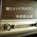 壊れかけのRADIO/中井 亮太郎