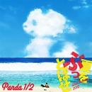 夏をぶっとばせ ~WILD SUMMER 2012~/PANDA 1/2