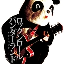 サイコー/ギターパンダ