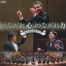つながれ心 つながれ力 がんばれ仙台フィル/仙台フィルハーモニー管弦楽団