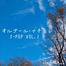 オルゴール・ナチュレ J-POP VOL.1/オルゴール・ナチュレ