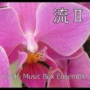 韓流TVドラマ・オルゴール名曲''流''/Kyoto Music Box Ensemble