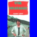 VIVA KUMIKO  Vol.5 VIVA NICARAGUA/横井久美子