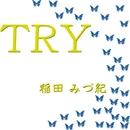 TRY/稲田みづ紀