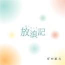放浪記/岸田敏志