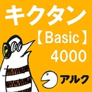 キクタン Basic 4000 【アルク/旧版(2005年8月発行)チャンツ音声】/キクタン・プロジェクト(アルク 企画開発部)