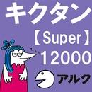 キクタン Super 12000 【アルク/旧版(2006年7月発行)チャンツ音声】/アルク企画開発部