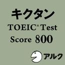キクタンTOEIC(R) Test Score 800【旧版】 (アルク)/Alc Press,Inc,