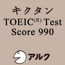 キクタンTOEIC(R) Test Score 990【旧版】 (アルク)/Alc Press,Inc,