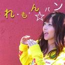 れ・も・ん☆パン/杉本麻衣子