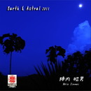 Sound of KYOTO -すきま- /Earth & Astral 2011/陣内昭男