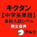 キクタン【中学英単語】高校入試レベル【旧版】例文音声(アルク/オーディオブック版)/Alc Press,Inc,