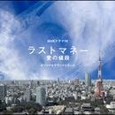 NHKドラマ10 「ラストマネー 愛の値段」オリジナルサウンドトラック/林ゆうき