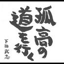 孤高の道を行く/下田武志
