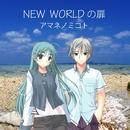 NEW WORLDの扉/アマネノミコト