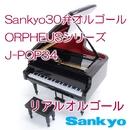 Sankyo30弁オルゴールORPHEUSシリーズJ-POP34/Sankyoリアルオルゴール
