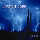 Lost in Love/須田諭