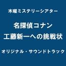 名探偵コナン 工藤新一への挑戦状オリジナル・サウンドトラック/遠藤浩二
