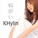 ねがい/KHylin