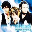 brave/transgress