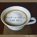 オルゴール・ナチュレ J-POP VOL.2/オルゴール・ナチュレ