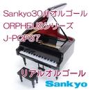 Sankyo30弁オルゴールORPHEUSシリーズJ-POP37/Sankyo リアル オルゴール