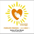 FOREVER FRIENDS~心に太陽を!~/Voice of Sun Music -Sun Music Charity Supporter-