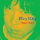 Hey Hey/燻裕理